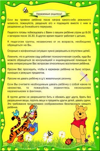 Картинки родительский уголок в детском саду