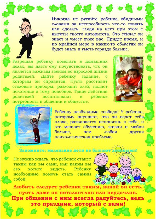 Уголок в детском саду для родителей картинки 11